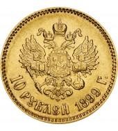 Золотая монета 10 рублей 1899 Николай 2 Россия