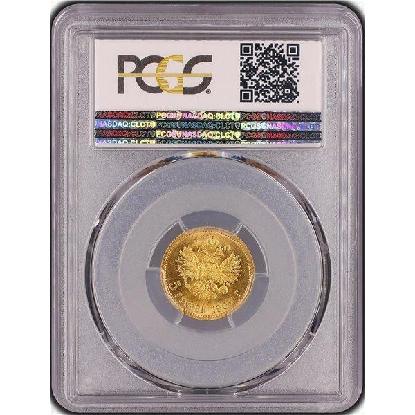 Золотая монета 5 рублей 1900 Николай 2 Россия