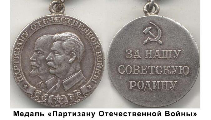 Оценить медаль «Партизану Отечественной Войны»
