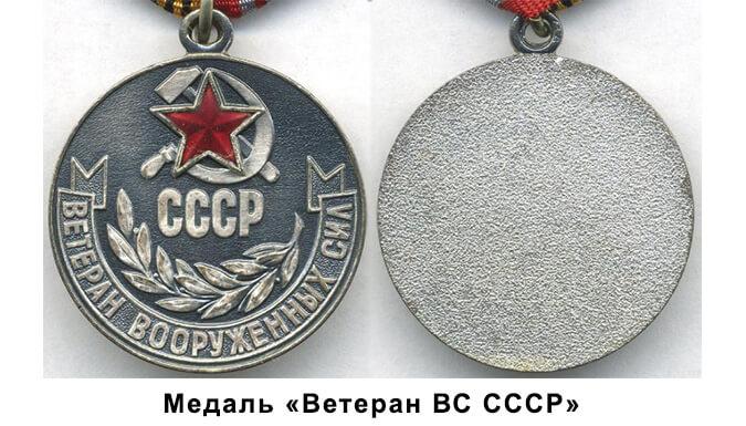 Выкуп медали «Ветеран ВС СССР»