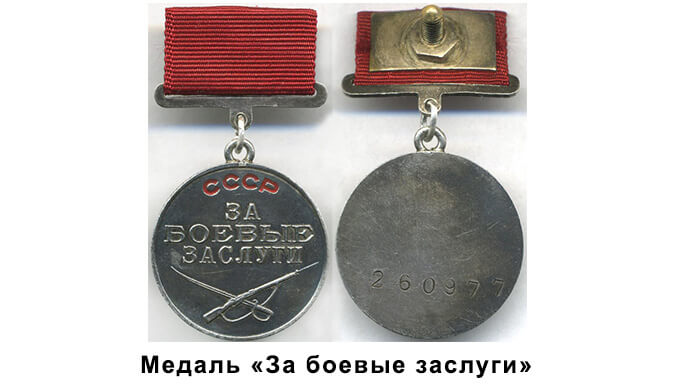 Оценка медали «За боевые заслуги»