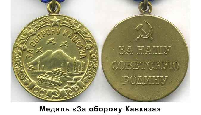 Купить медаль «За оборону Кавказа»