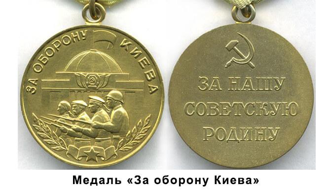 Продать медаль «За оборону Киева»