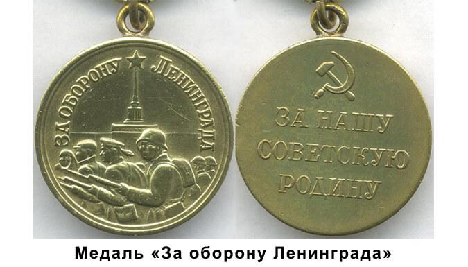 Оценка медали «За оборону Ленинграда»