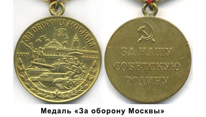 Стоимость медали «За оборону Москвы»