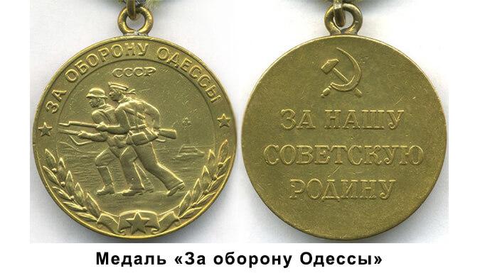 Выкуп медали «За оборону Одессы»