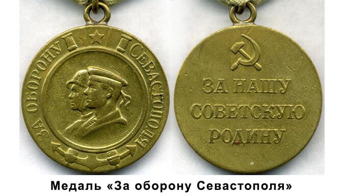 Оценить медаль «За оборону Севастополя»