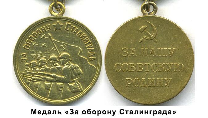 Оценить медаль «За оборону Сталинграда»