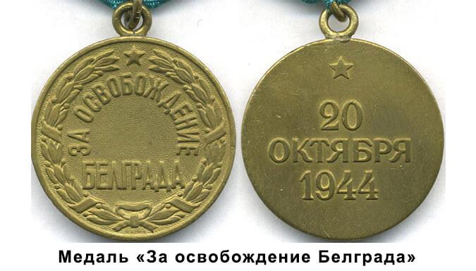 Оценить медаль «За освобождение Белграда»