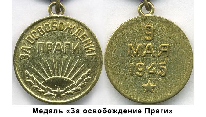 Продать медаль «За освобождение Праги»