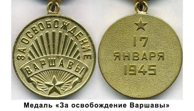 Купить медаль «За освобождение Варшавы»