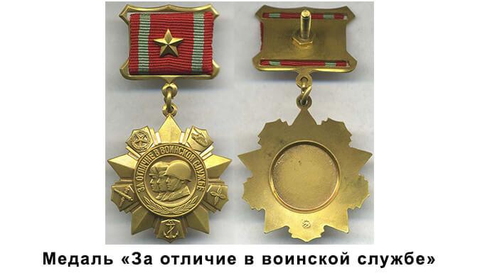 Покупка медали «За отличие в воинской службе»