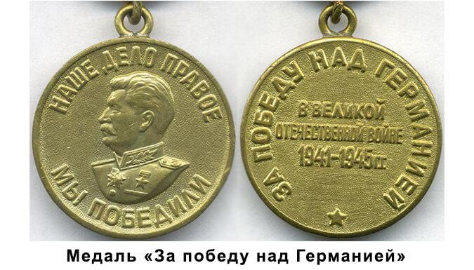 Оценка медали «За победу над Германией»