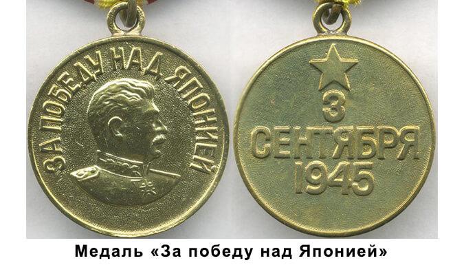 Выкуп медали «За победу над Японией»