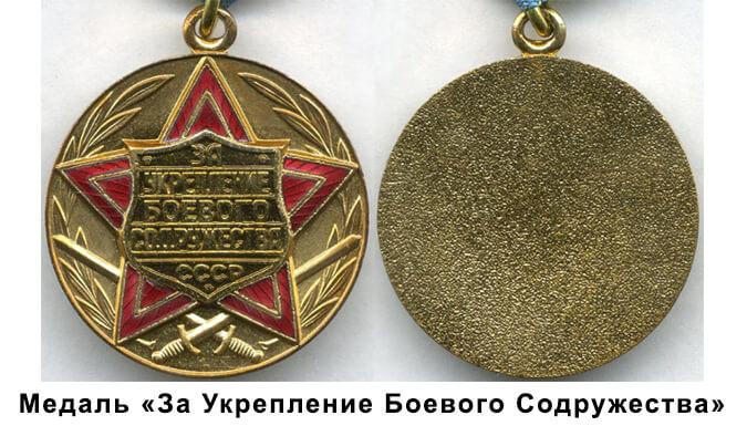 Купить медаль «За Укрепление Боевого Содружества»