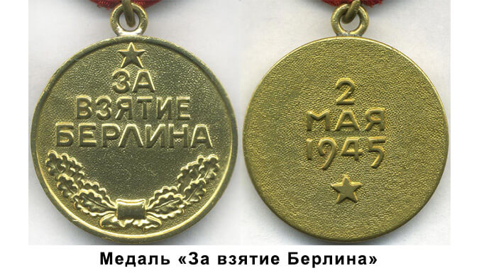 Оценить медаль «За взятие Берлина»