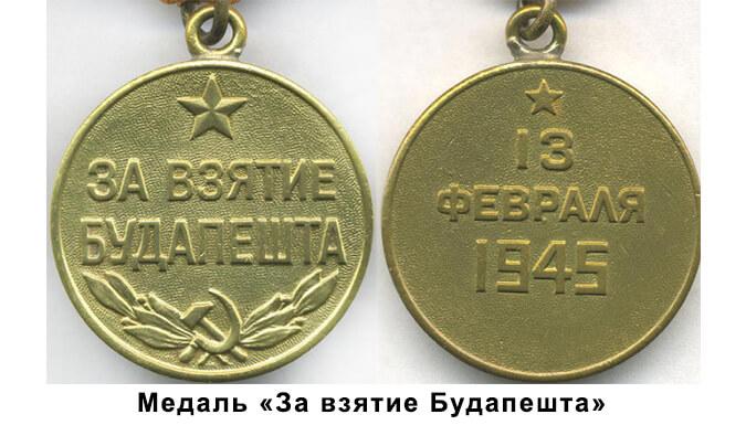 Оценка медали «За взятие Будапешта»