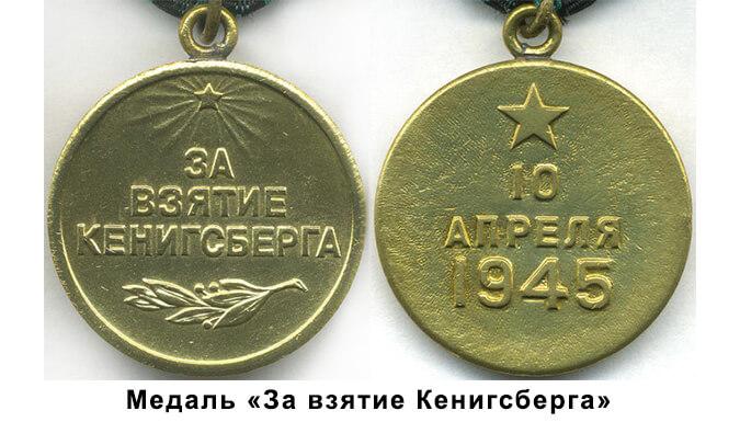 Купить медаль «За взятие Кенигсберга»