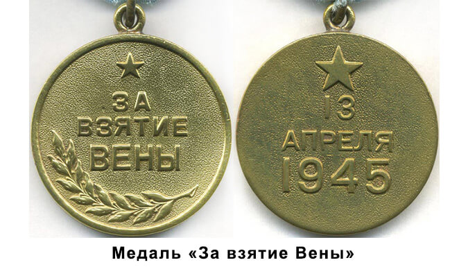 Стоимость медали «За взятие Вены»
