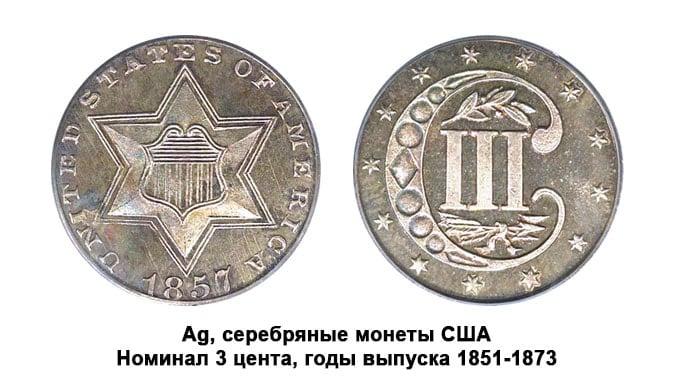 Вам интересна возможность выгодно купить или продать серебряные монеты США? Мы с радостью придем вам на помощь. У нас вы можете оценить предметы нумизматики совершенно бесплатно, узнав при этом их точную стоимость удаленно.