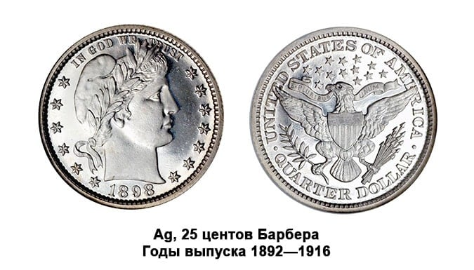 25 центов Барбера, Серебряные монеты США.
