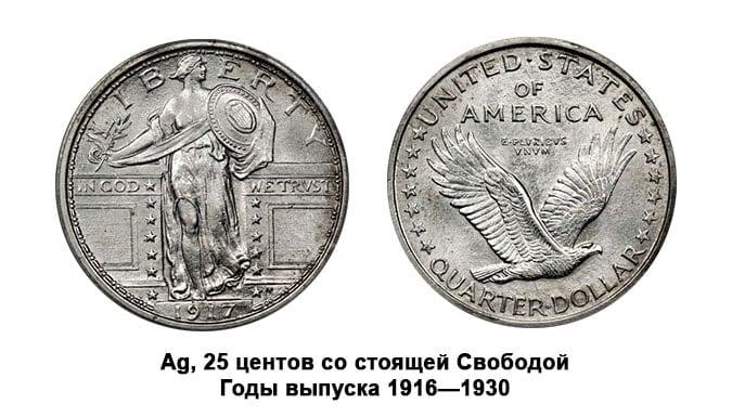 25 центов со стоящей свободой, качественные фото монет США, выкуп монет