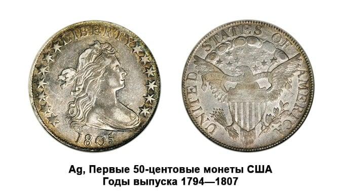 50 центов, Монеты США, качественные фото предметов нумизматики
