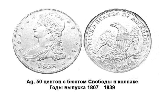 Предметы нумизматики США - 50 центов с бюстом Свободы в колпаке