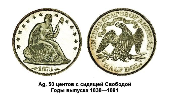50 центов США, С сидящей свободой