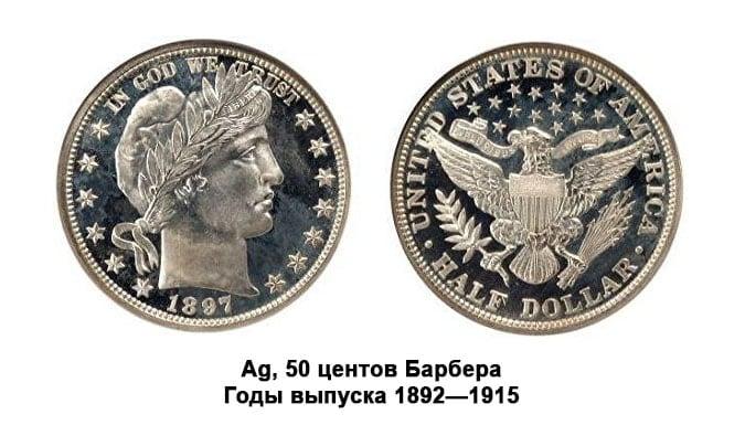 50 центов Барбера. Монеты США. Предметы нумизматики - качественные фото.