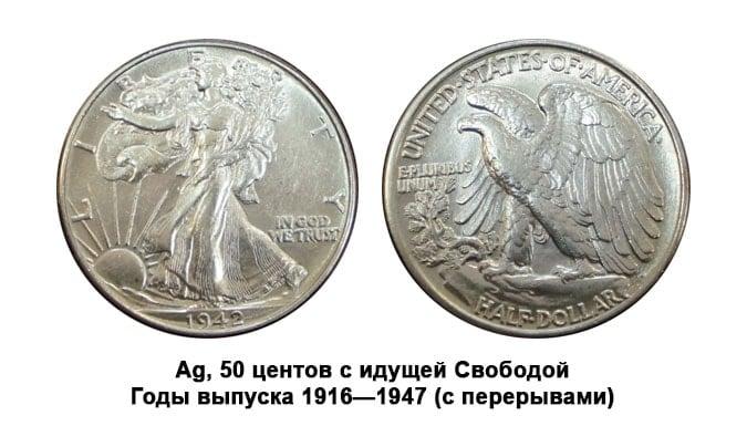 Монеты США, 50 центов, Идущая свобода.