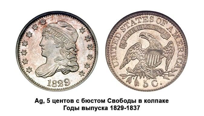 Компания Скупка монет продает и покупает серебряные монеты на очень выгодных условиях. Вы всегда можете прислать фотографию 5 центов США или любой другой монеты на оценку нашим специалистам.