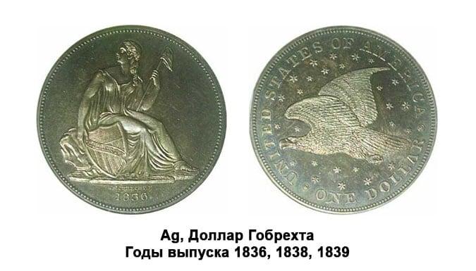 Доллар Гобрехта. Серебряные предметы нумизматики. Соединенные Штаты Америки.