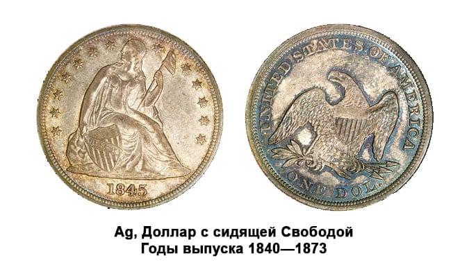 Доллар с сидящей Свободой. Серебряные монеты США.