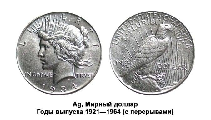 Мирный доллар США