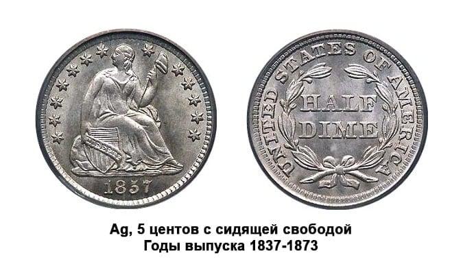 Серебряная монета США, 5 центов с сидящей Сободой. Если вы хотите продать или купить эту и любую другую монету - обратитесь к нам, мы поможем провести сделку быстро и безопасно!