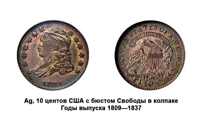 10 центов США, фото монеты с бюстом Свободы в колпаке