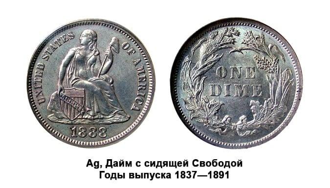 Фотография монеты США - Дайм с сидящей Свободой