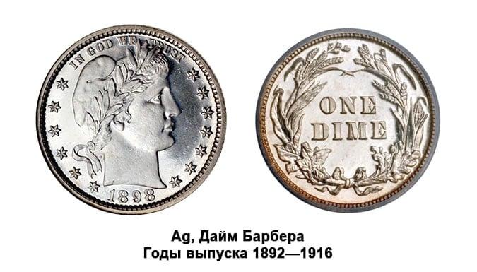 Фотографии предметов нумизматики, изображение монеты Дайм Барбера