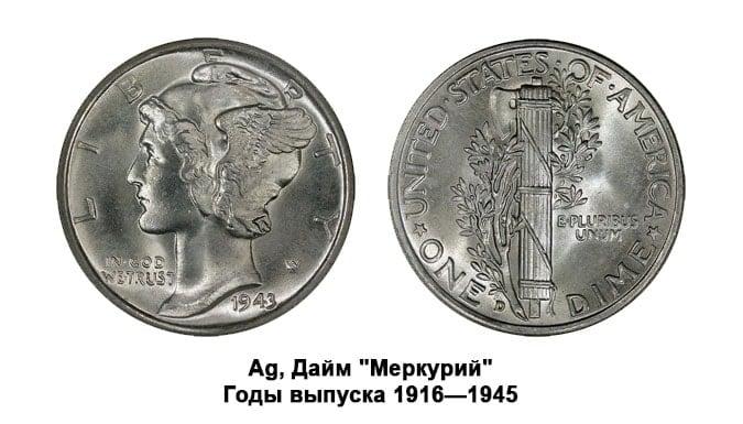 Дайм Меркурий, Серебряные монеты США