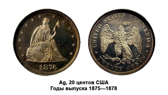 20 центов США, серебряные монеты Соединенных Штатов Америки