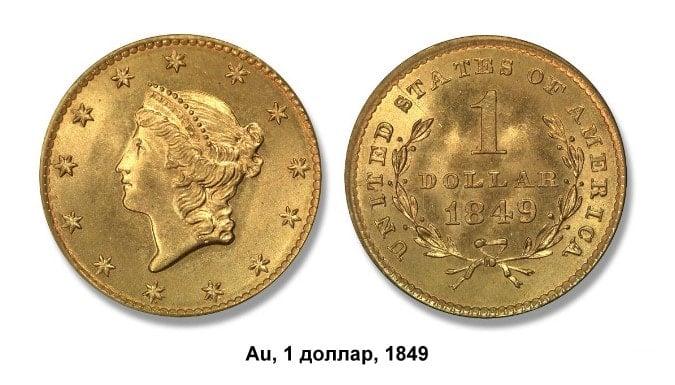 Золотые монеты США, 1 доллар