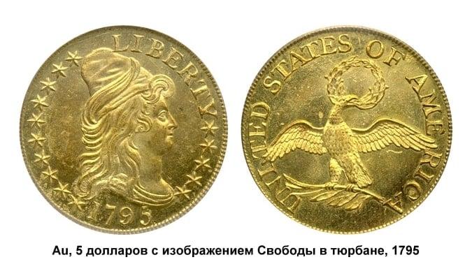 Пять долларов с изображением Свободы в тюрбане, 1795