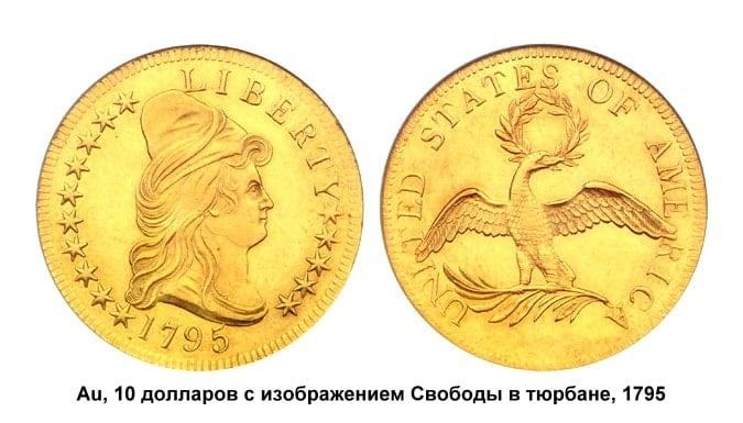 10 долларов 1795 года