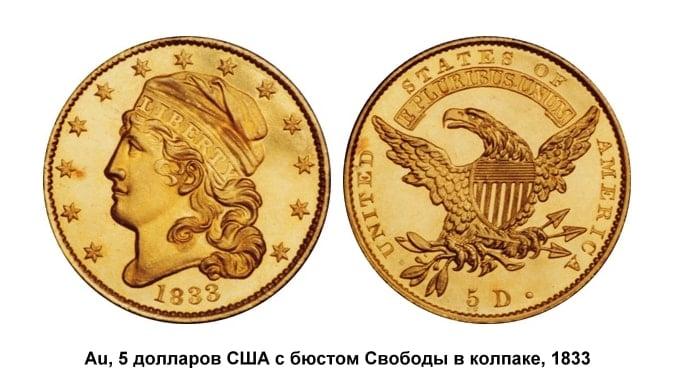 5 долларов США с бюстом Свободы в колпаке, 1833