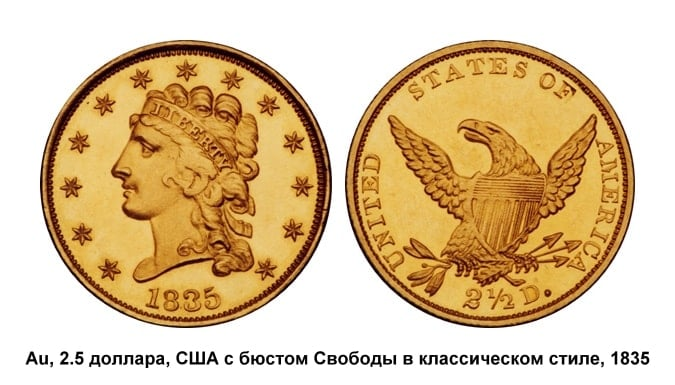 Выкуп золотых монет, 2.5 доллара США, 1835