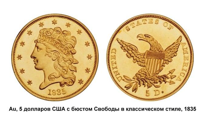 Золотая монета, 5 долларов США, с изображением бюста свободы, классические золотые монеты США, 1835