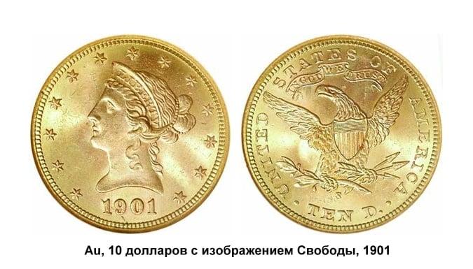 Золотая монета 10 долларов, 1901 год