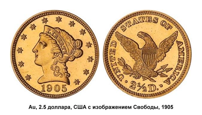 Два с половиной доллара, 1905 год