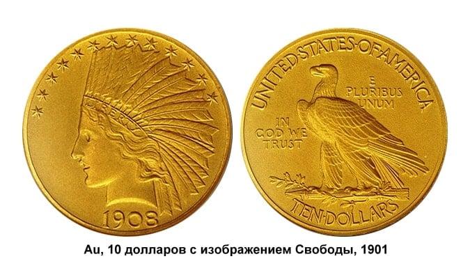10 долларов с изображением свободы, 1901 год